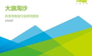 艾瑞諮詢:2020年中國共享充電寶行業研究報告(附下載)