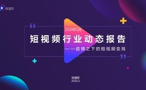 微博易:2020年1月短視訊行業動態報告