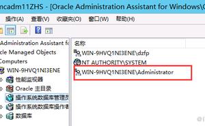 SQLPlus無法登入資料庫提示密碼不對或許可權不足