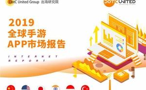 2019全球手遊APP市場報告:王者&精英成就騰訊霸主地位 移動電競成核心驅動力