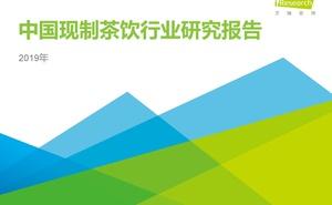 艾瑞諮詢:2019年中國現製茶飲行業研究報告(附簡版下載)