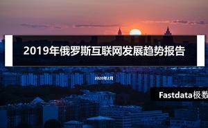 Fastdata極數:2019年俄羅斯網際網路發展趨勢報告(附下載)