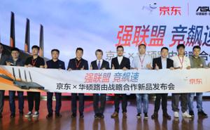 WiFi6路由締造巔峰24小時,華碩x京東戰略合作釋出會成功舉辦