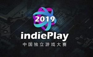 2019 indiePlay中國獨立遊戲大賽各獎項入圍公佈