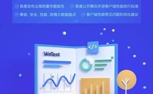 放眼全球,關注遊戲質量變化:騰訊WeTest釋出《2019中國移動遊戲質量白皮書》