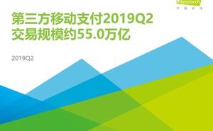 艾瑞諮詢:2019年Q2中國第三方支付季度資料(附下載)