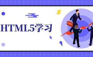HTML5和Web前端有什麼區別?具備HTML5技能的人薪資多少?