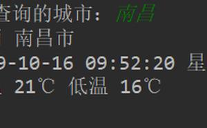 Python實現天氣查詢功能(外加Excel技巧)