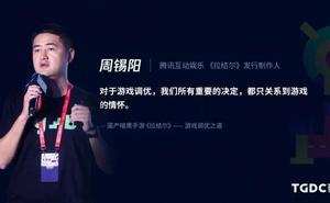 《拉結爾》發行製作人周錫陽:國產暗黑手遊《拉結爾》——遊戲調優之道
