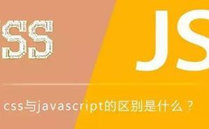 css與javascript重難點,學前端,基礎不好一切白費!
