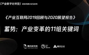 騰訊研究院:產業網際網路2019回顧與2020展望報告(附下載)