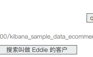 ES 筆記七:Search API 概覽