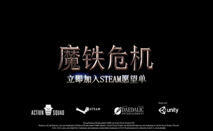 Daedalic Entertainment時間操控機RPG遊戲《魔鐵危機》 將於3月25日推出