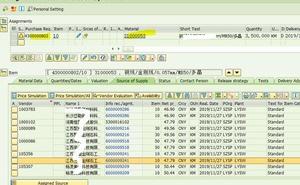 SAP MM ME57介面看到的供應源跟Source List主資料不一致?