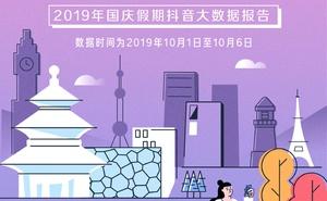 2019年國慶假期抖音大資料包告(附下載)