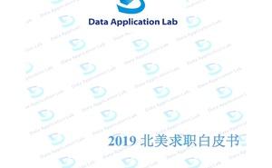 美國資料應用學院:2019北美求職白皮書(附下載)