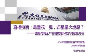 光大證券:直播電商全產業鏈梳理&成長持續性分析(附下載)