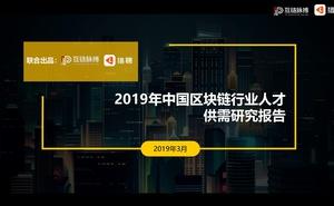 2019年中國區塊鏈行業人才供需研究報告