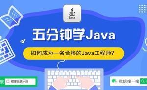 五分鐘學Java:一篇文章搞懂spring和springMVC