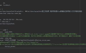 docker 靈活的構建 PHP 環境