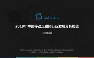 Trustdata:2019年中國移動網際網路行業發展分析報告