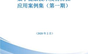 中國信通院:2020年數字健康技術疫情防控應用案例集(附第一期下載)