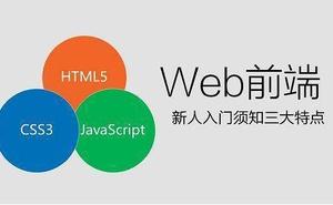 如何才能在Web前端開發學習中,遊刃有餘?
