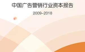 澄志創投&投中資本:2009-2018年中國廣告營銷行業資本報告
