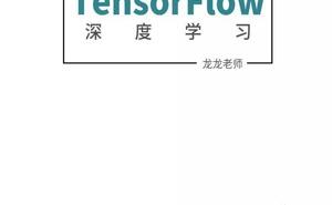 2019 年 11 月最新《TensorFlow 2.0 深度學習演算法實戰》中文版教材免費開源