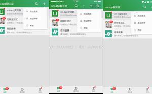uni-App 仿微信 App 即時通訊|vue+uniapp 聊天