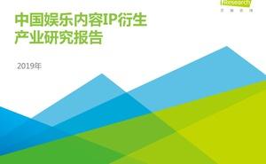 艾瑞諮詢:2019年中國娛樂內容IP衍生產業研究報告(附下載)