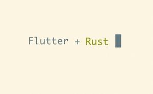 Flutter + Rust 高效能的跨端嘗試