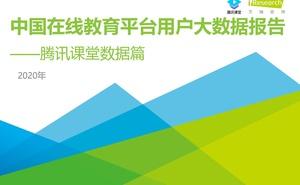 艾瑞諮詢:2020年中國線上教育平臺使用者大資料包告—騰訊課堂資料篇(附下載)