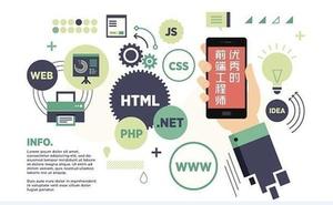 web前端開發自學路線:html+css+JavaScript的學習方法