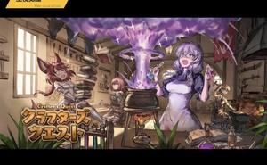 觸控遊戲回合放置手遊《Crafter's Quest》首爆  中日聯合研發